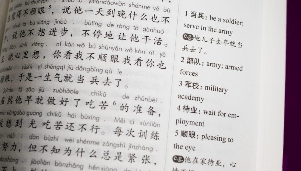 teks kanji dan pinyin bahasa Mandarin