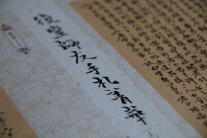 tulisan dengan huruf hanja