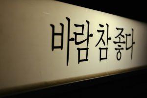 belajar tulisan korea