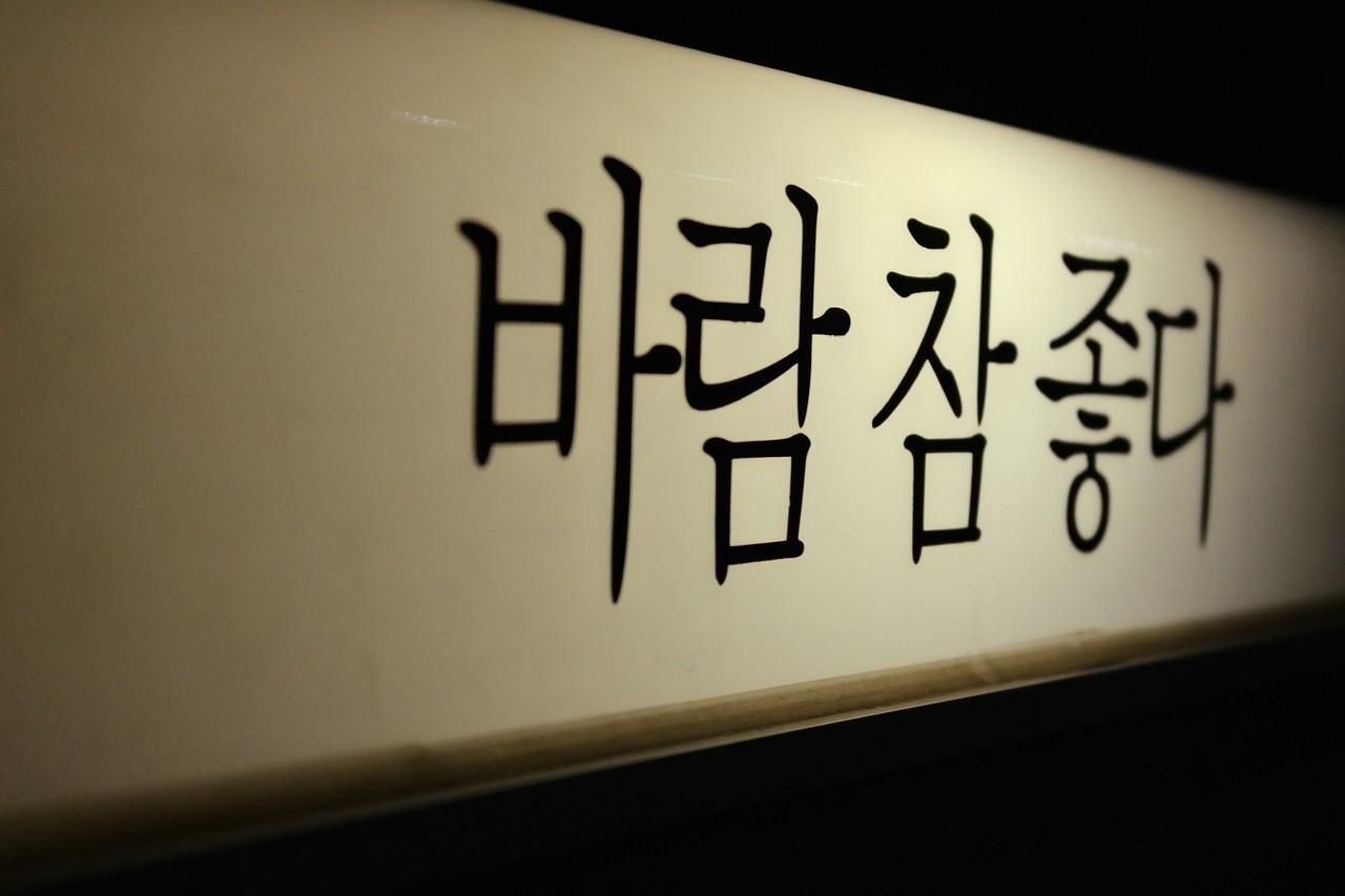 Cara Belajar Menulis Tulisan Bahasa Korea dengan Mudah